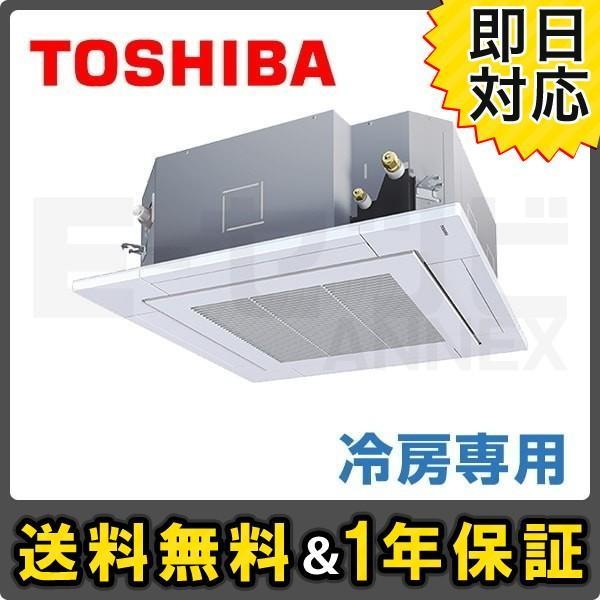 RURA11233X 東芝 冷房専用 天井カセット4方向 4馬力 シングル 三相200V ワイヤレス 冷媒R32 業務用エアコン