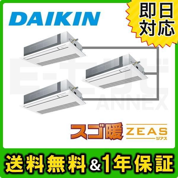 SDRK160AANM ダイキン スゴ暖 ZEAS 天井カセット1方向 シングルフロー 6馬力 同時トリプル 三相200V ワイヤレス 寒冷地用 業務用エアコン