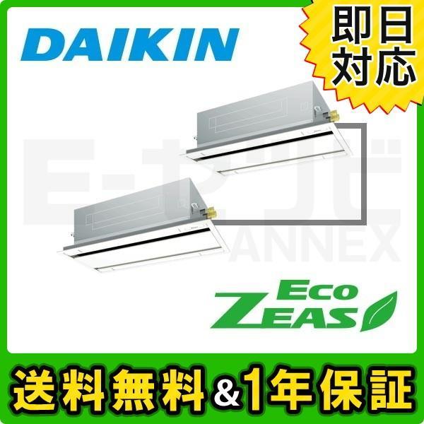 SZRG140BCD ダイキン EcoZEAS 天井カセット2方向 エコダブルフロー 5馬力 同時ツイン 三相200V ワイヤード 標準省エネ 業務用エアコン