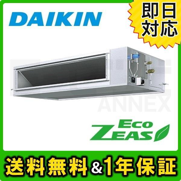 SZRM112BC ダイキン EcoZEAS 天井埋込ダクト形 高静圧タイプ 4馬力 シングル 三相200V ワイヤード 標準省エネ 業務用エアコン