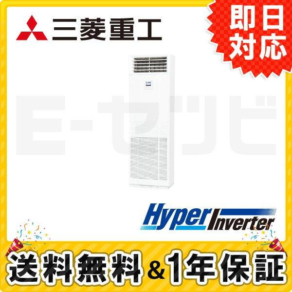 FDFV1605HA5SA 三菱重工 業務用エアコン 床置形 6馬力 シングル 標準省エネ 三相200V ワイヤード