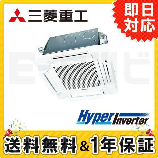 FDTCV505H5SA-airflex 三菱重工 天井カセット4方向小容量 2馬力 シングル 三相200V ワイヤード 標準省エネ エアフレックスパネル 業務用エアコン