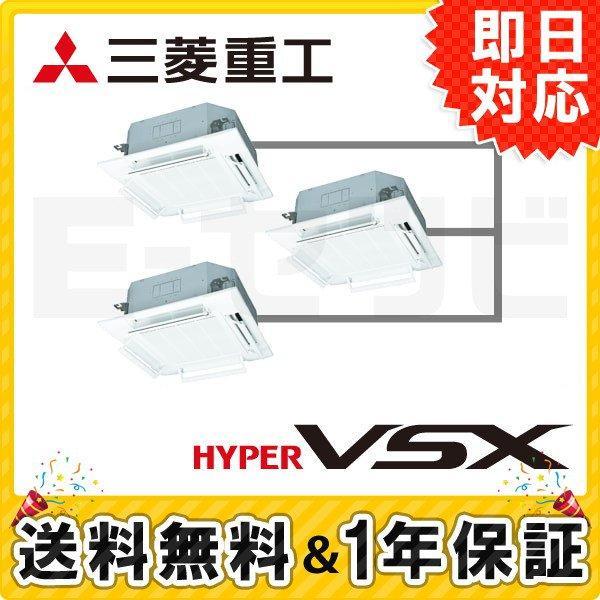 FDTVP2804HTS5LA-airflex 三菱重工 天井カセット4方向 10馬力 同時トリプル 三相200V ワイヤード 標準省エネ エアフレックスパネル 業務用エアコン