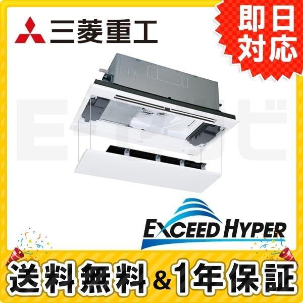 FDTWZ505H5S-raku 三菱重工 天井カセット2方向 2馬力 シングル 三相200V ワイヤード 超省エネ ラクリーナパネル 業務用エアコン