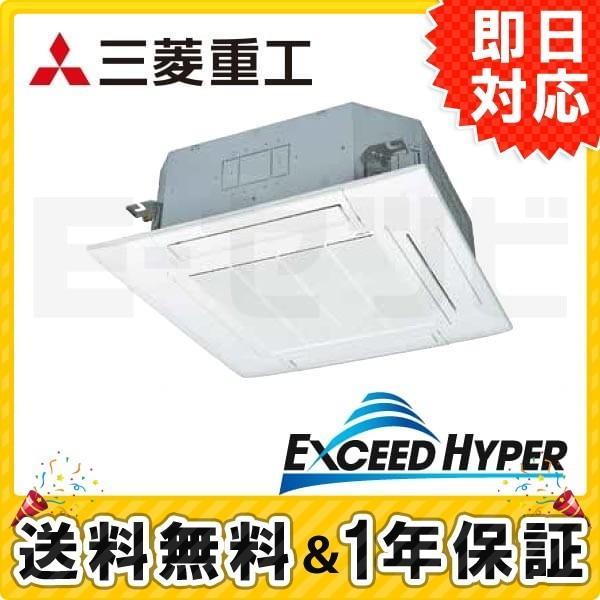 FDTZ455HK5S-白い 三菱重工 天井カセット4方向 1.8馬力 シングル 単相200V ワイヤード 超省エネ ホワイトパネル 業務用エアコン