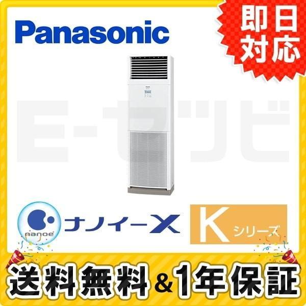 PA-P140B6KN1 パナソニック Kシリーズ 床置形 5馬力 シングル 三相200V ワイヤード 寒冷地用 業務用エアコン