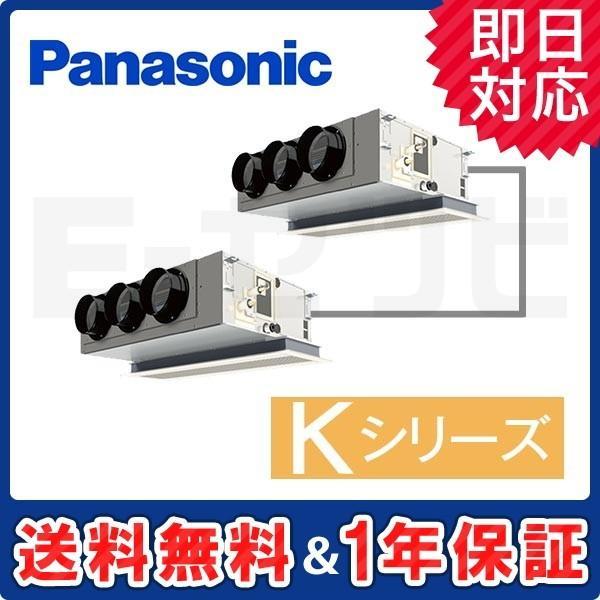 PA-P160F6KDN パナソニック Kシリーズ 天井ビルトインカセット形 6馬力 同時ツイン 三相200V ワイヤード 寒冷地用 業務用エアコン