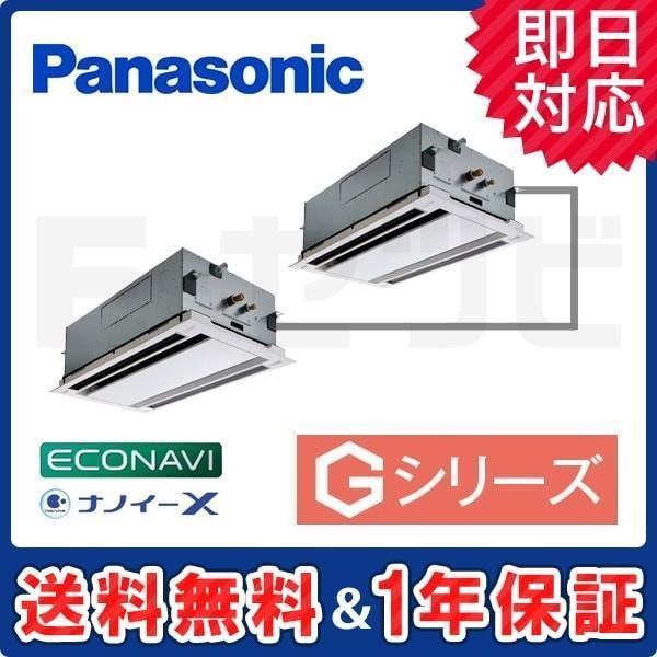PA-P160L6GDA パナソニック Gシリーズ エコナビ 2方向天井カセット形 6馬力 同時ツイン 三相200V ワイヤード 超省エネ 業務用エアコン