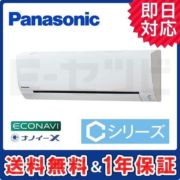 PA-P40K6CA パナソニック Cシリーズ エコナビ 壁掛形 1.5馬力 シングル 三相200V ワイヤード 冷房専用 業務用エアコン
