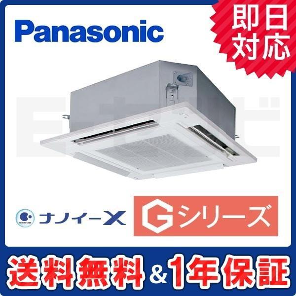 PA-P40U6SGN パナソニック Gシリーズ 4方向天井カセット形 1.5馬力 シングル 単相200V ワイヤード 超省エネ 業務用エアコン