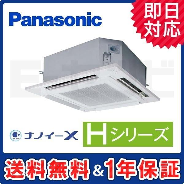 PA-P45U6SHN パナソニック Hシリーズ 4方向天井カセット形 1.8馬力 シングル 単相200V ワイヤード 標準省エネ 業務用エアコン