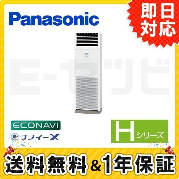 PA-P56B6SHA パナソニック Hシリーズ エコナビ 床置形 2.3馬力 シングル 単相200V ワイヤード 標準省エネ 業務用エアコン