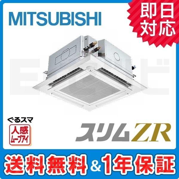 業務用エアコン PLZ-ZRMP112ELFGR 三菱電機 天井カセット4方向 ぐるっとスマート気流 スリムZR 4馬力 シングル 人感ムーブアイ 三相200V ワイヤレス