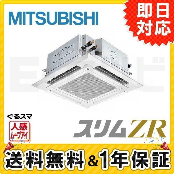 業務用エアコン PLZ-ZRMP45SELFGR 三菱電機 天井カセット4方向 ぐるっとスマート気流 スリムZR 1.8馬力 シングル 人感ムーブアイ 単相200V ワイヤレス