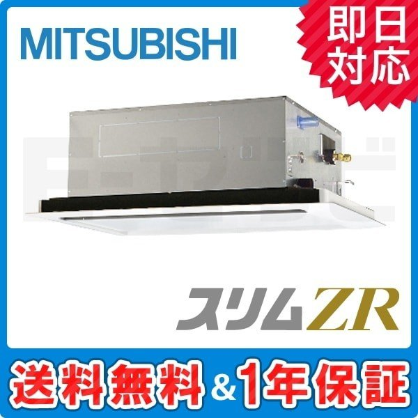 PLZ-ZRMP63LV 三菱電機 スリムZR 天井カセット2方向 2.5馬力 シングル 三相200V ワイヤード 超省エネ 業務用エアコン