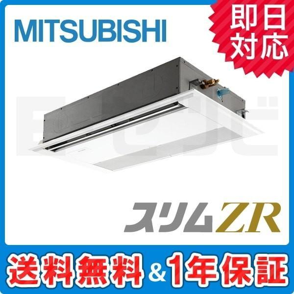 PMZ-ZRMP56FV 三菱電機 スリムZR 天井カセット1方向 2.3馬力 シングル 三相200V ワイヤード 超省エネ 業務用エアコン