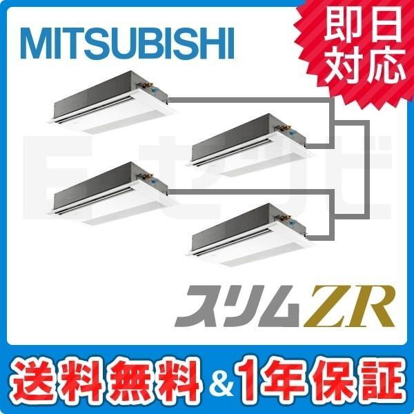 PMZD-ZRP224FV 三菱電機 スリムZR 天井カセット1方向 8馬力 同時フォー 三相200V ワイヤード 超省エネ 業務用エアコン