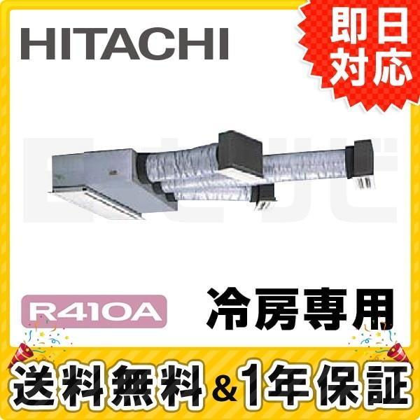 業務用エアコン RCB-AP80EA6 日立 ビルトイン 冷房専用 3馬力 シングル 冷媒R410A 三相200V ワイヤード
