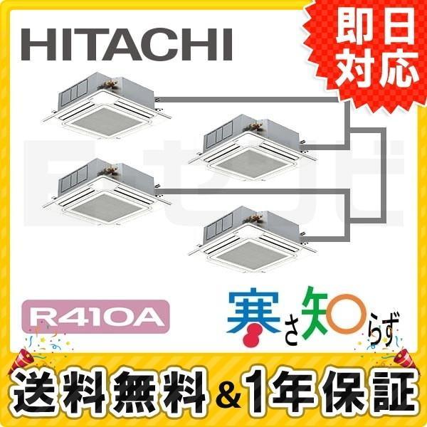 業務用エアコン RCI-AP160HNW8-kobetsu 日立 てんかせ4方向 寒さ知らず 6馬力 個別フォー 冷媒R410A 三相200V ワイヤード
