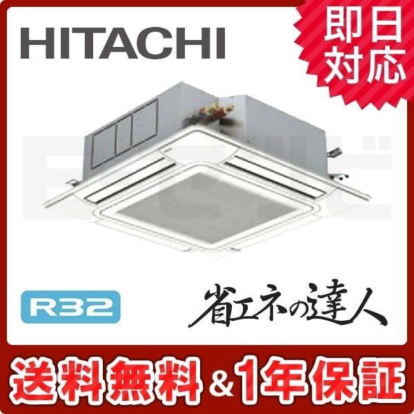 RCI-GP63RSH3 日立 省エネの達人 てんかせ4方向 2.5馬力 シングル 三相200V ワイヤード 冷媒R32 標準省エネ 業務用エアコン
