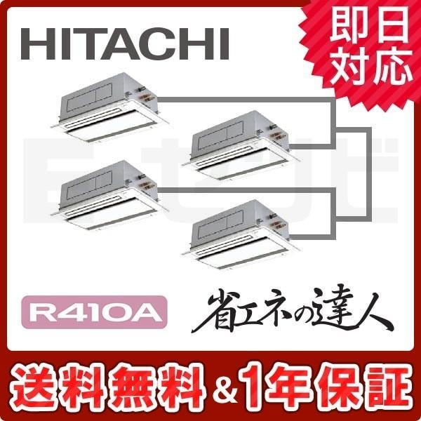 RCID-AP335SHW8 日立 省エネの達人 てんかせ2方向 12馬力 同時フォー 三相200V ワイヤード 冷媒R410A 標準省エネ 業務用エアコン