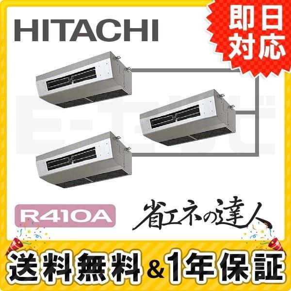 業務用エアコン RPCK-AP224SHG6 日立 厨房用てんつり 省エネの達人 8馬力 同時トリプル 冷媒R410A 三相200V ワイヤード