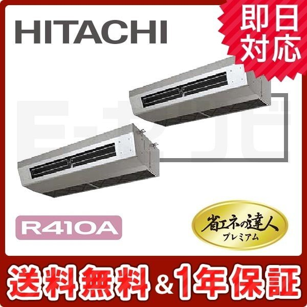 業務用エアコン RPCK-AP280GHP6-kobetsu 日立 厨房用てんつり 省エネの達人プレミアム 10馬力 個別ツイン 冷媒R410A 三相200V ワイヤード
