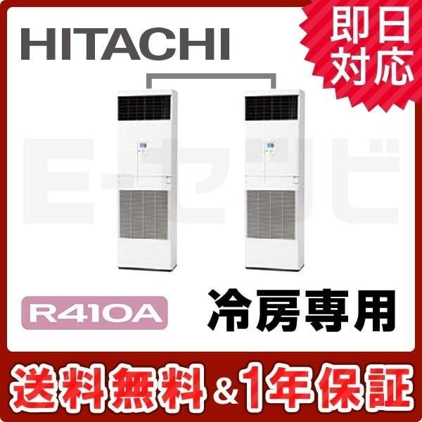 RPV-AP112EAP5 日立 冷房専用 ゆかおき 床置形 4馬力 同時ツイン 三相200V ワイヤード 冷媒R410A 業務用エアコン