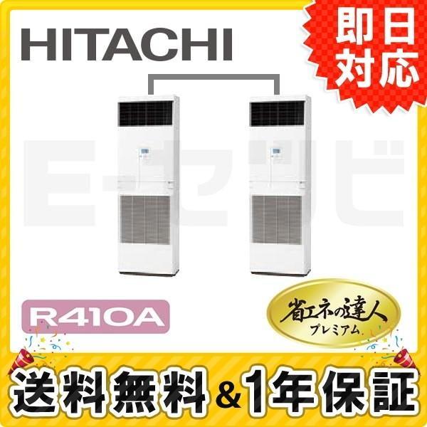 業務用エアコン RPV-AP160GHP5-kobetsu 日立 ゆかおき 床置形 省エネの達人プレミアム 6馬力 個別ツイン 冷媒R410A 三相200V リモコン内蔵