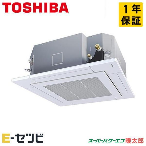 RUHA14031M 東芝 スーパーパワーエコ暖太郎 天井カセット4方向 5馬力 シングル 三相200V ワイヤード 寒冷地用 業務用エアコン