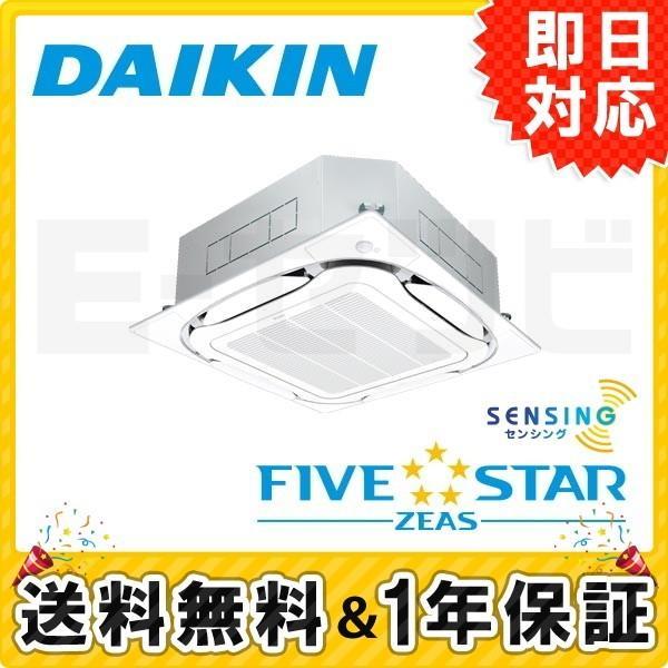 SSRC40BCNT ダイキン FIVE STAR ZEAS 天井カセット4方向 S-ラウンドフロー 1.5馬力 シングル 三相200V ワイヤレス 超省エネ 業務用エアコン