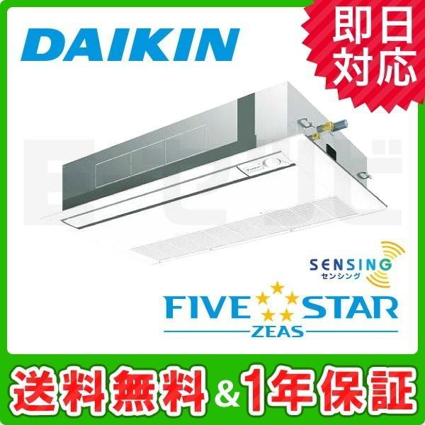 SSRK45BCNV ダイキン FIVE STAR ZEAS 天井カセット1方向 シングルフロー 1.8馬力 シングル 単相200V ワイヤレス 超省エネ 業務用エアコン
