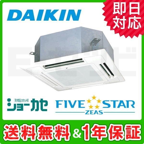 SSRN40BCNV ダイキン FIVE STAR ZEAS 天井カセット4方向 ショーカセ 1.5馬力 シングル 単相200V ワイヤレス 超省エネ 業務用エアコン