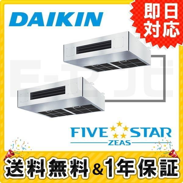 SSRT160BCD ダイキン FIVE STAR ZEAS 厨房用天井吊形 6馬力 同時ツイン 三相200V ワイヤード 超省エネ 業務用エアコン