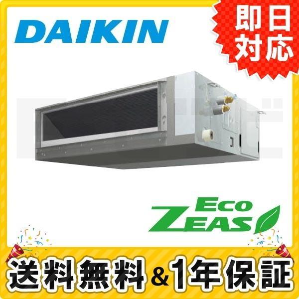 SZRMM63BCT ダイキン EcoZEAS 天井埋込ダクト形 2.5馬力 シングル 三相200V ワイヤード 標準省エネ 業務用エアコン
