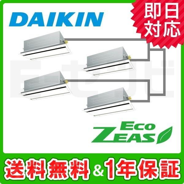 SZZG280CJNW ダイキン EcoZEAS 天井カセット2方向 エコダブルフロー 10馬力 同時ダブルツイン 三相200V ワイヤレス 標準省エネ 業務用エアコン