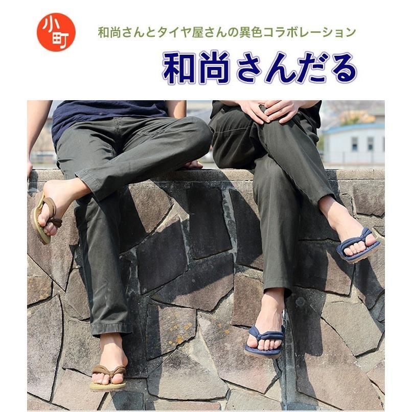 和尚のサンダル メンズ 【サイズ/5・6】25cm〜28cm e-shop-selection 02