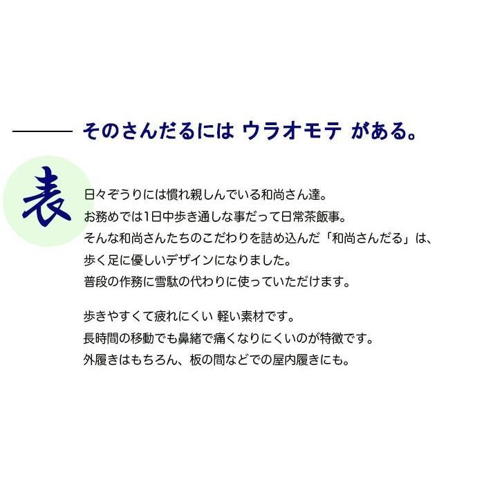和尚のサンダル メンズ 【サイズ/5・6】25cm〜28cm e-shop-selection 03