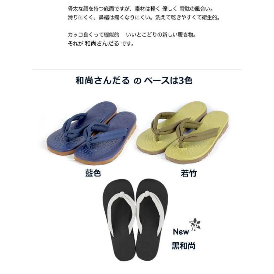 和尚のサンダル メンズ 【サイズ/5・6】25cm〜28cm e-shop-selection 06