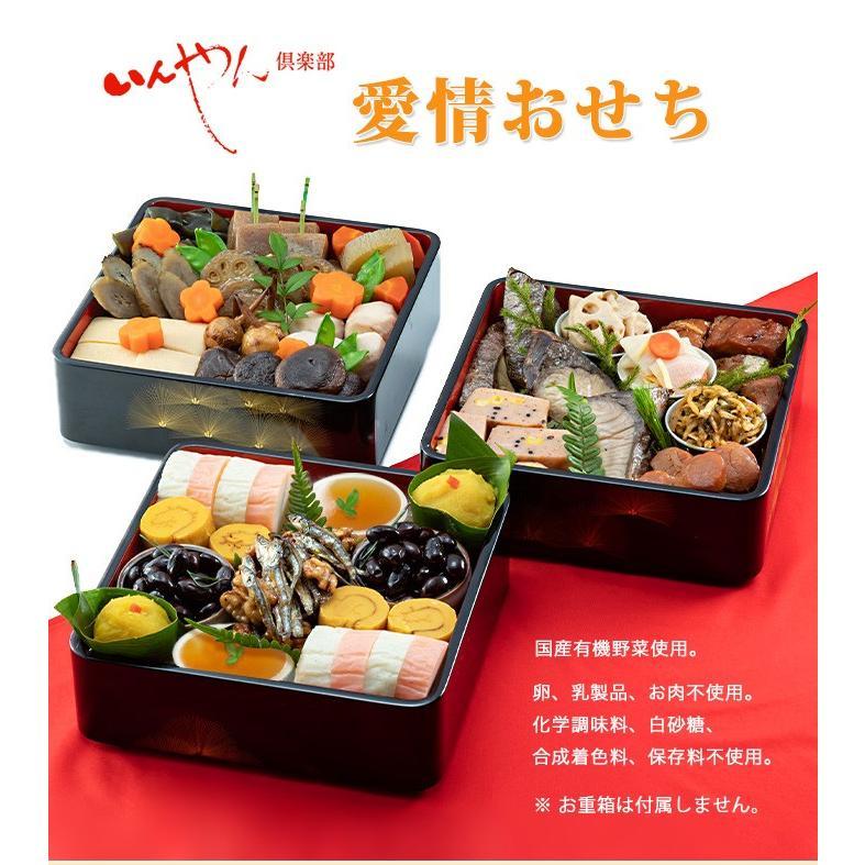 愛情おせち いんやん倶楽部 限定30セット 2020'予約販売 e-shop-selection