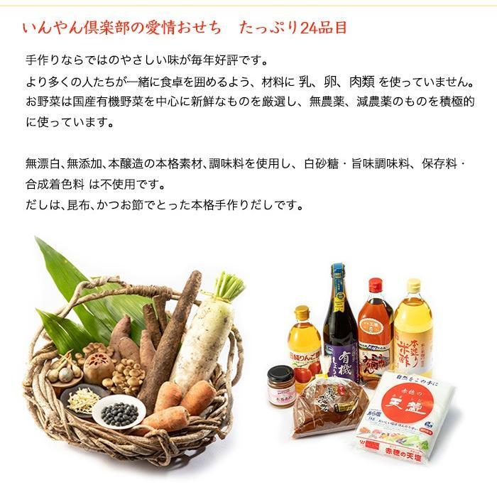 愛情おせち いんやん倶楽部 限定30セット 2020'予約販売 e-shop-selection 02