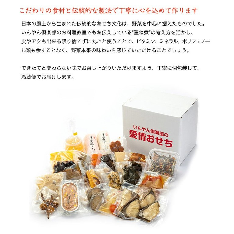愛情おせち いんやん倶楽部 限定30セット 2020'予約販売 e-shop-selection 03