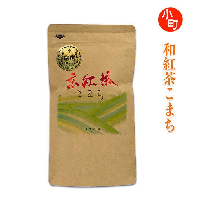 和紅茶こまち 姉妹店小町オリジナル 50g/袋|e-shop-selection