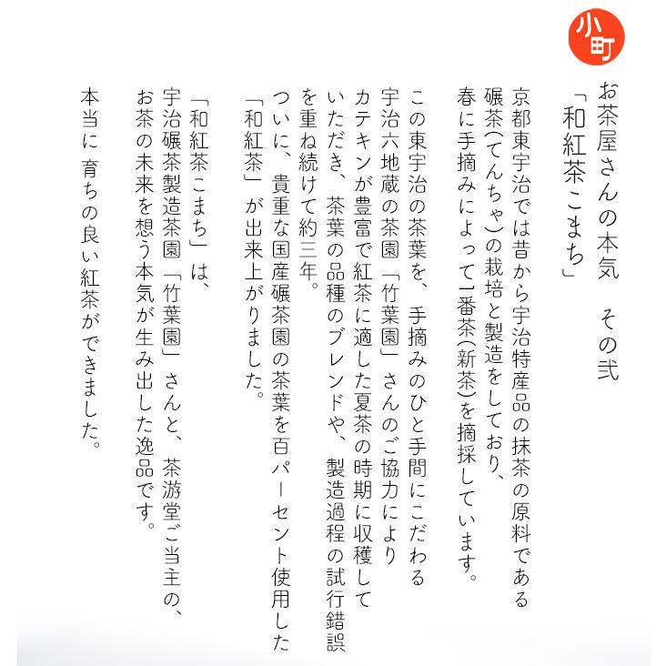 和紅茶こまち 姉妹店小町オリジナル 50g/袋|e-shop-selection|06