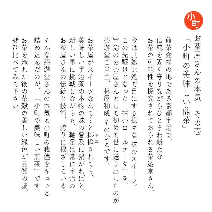 小町のおいしい煎茶 姉妹店小町オリジナル 100g/袋 e-shop-selection 05