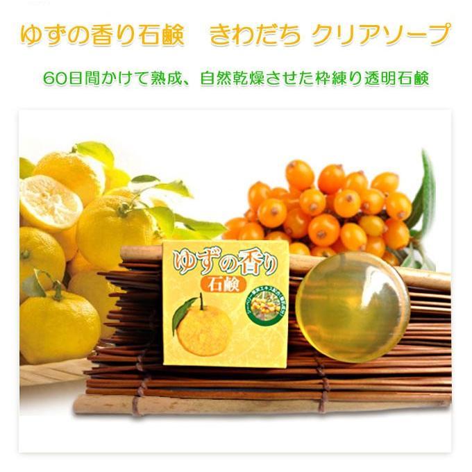 ゆずの香り石鹸 きわだちクリアソープ 100g 【送料込/配送方法おまかせ】 【A区分】 e-shop-selection