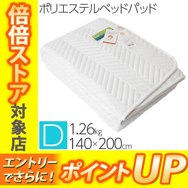 昭和西川 スヤラボ ポリエステルベッドパッド SU3918 ダブル 140×200cm 1.26kg 22411-85812