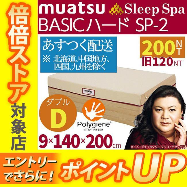 昭和西川 スリープスパ ムアツ ハード Sp-2 ダブル 9×140×200cm 2220108613232