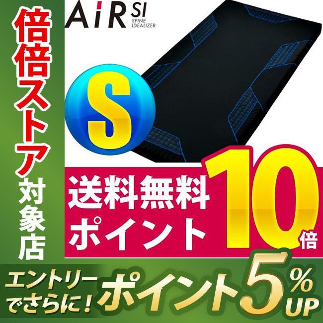 東京西川 エアー AiR SI-H マットレス HARD ブルー シングル 9×97×195cm 敷き布団 AI2010 HWB8801001