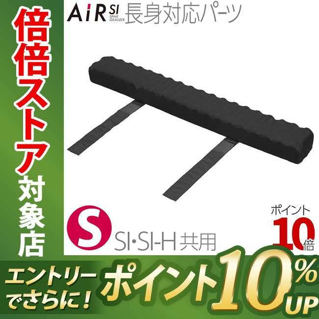 東京西川 エアー AiR SI SI SI-H 共用長身対応パーツ シングル AI2010 HDB1001100